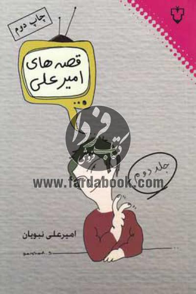 قصههای امیر علی ج2