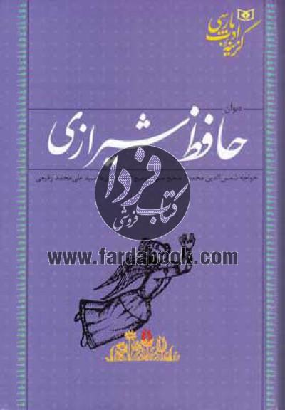 گزینه ادب پارسی- حافظ شیرازی