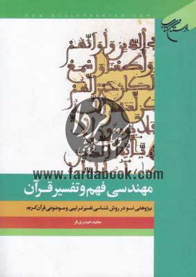 مهندسی فهم و تفسیر قرآن- پژوهشی نو در روششناسی تفسیر تربیتی و موضوعی قرآن کریم