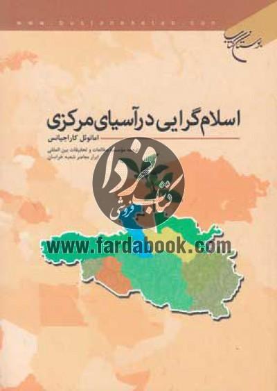 اسلامگرایی در آسیای مرکزی