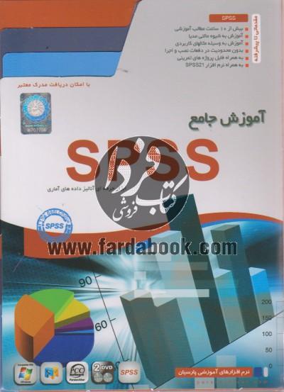 آموزش جامع SPSS- همراه با نرم افزار