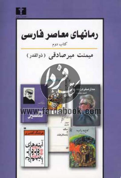 رمانهای معاصر فارسی- کتاب دوم