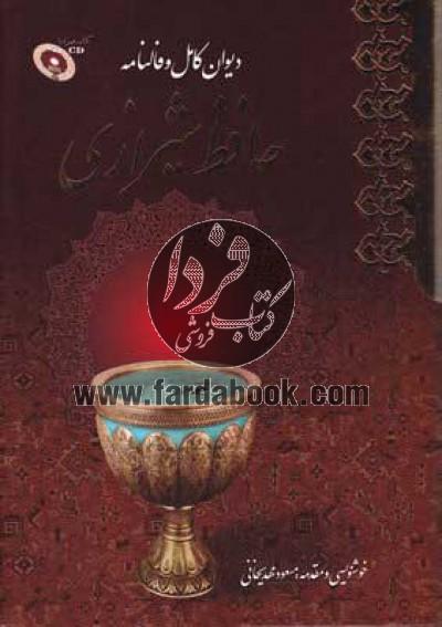 دیوان کامل و فالنامه حافظ شیرازی به همراه سیدی