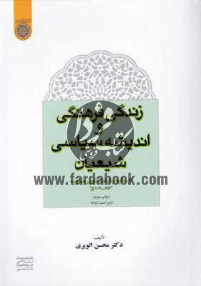 زندگی فرهنگی و اندیشه سیاسی شیعیان- از سقوط بغداد تا ظهور صفویه(656-907 ق)