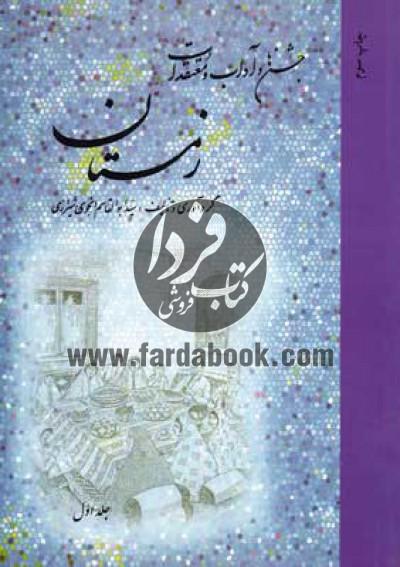 جشنها و آداب و معتقدات زمستان 2جلدی