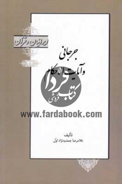 ایرانیان و قرآن ج22- جرجانی و آیات الاحکام