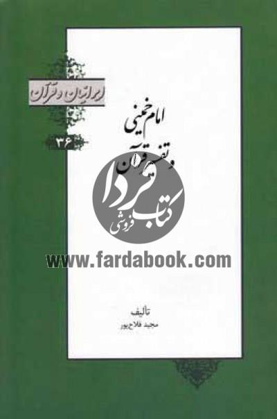 ایرانیان و قرآن ج36- امام خمینی و تفسیر قرآن