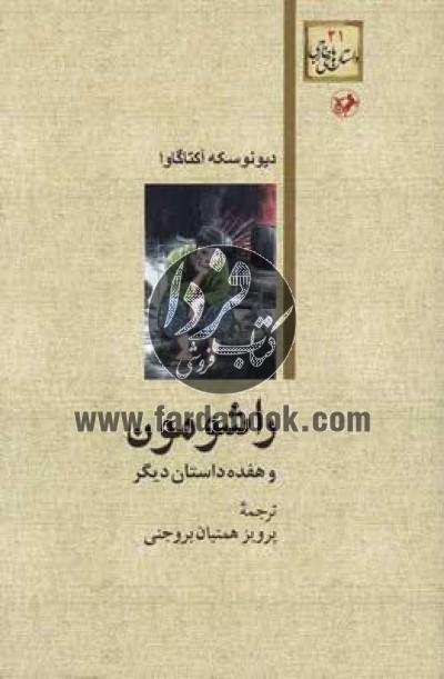 داستانهای خارجی ج21- راشومون و هفده داستان دیگر