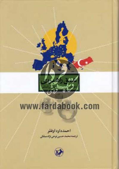 عمق راهبردی- موقعیت ترکیه در صحنه بینالمللی