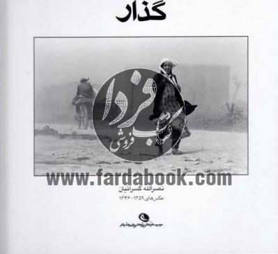 گذار- عکسهای 1359-1346 نصرالله کسرائیان