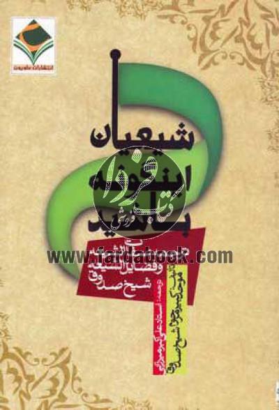 شیعیان اینگونه باشد- ترجمه صفات الشیعه و فضائل الشیعه صدوق