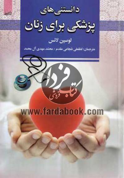 دانستنیهای پزشکی برای زنان