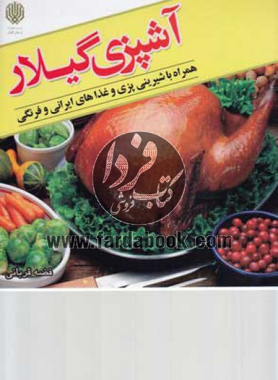آشپزی گیلار- همراه با شیرینیپزی و غذاهای ایرانی و فرنگی