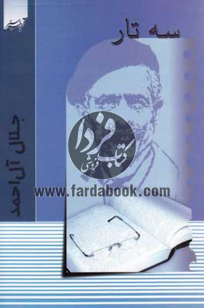 جلال آلاحمد- سه تار
