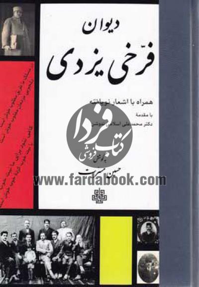 دیوان فرخی یزدی- همراه با اشعار نویافته، با مقدمه دکتر محمدعلی اسلامی ندوشن