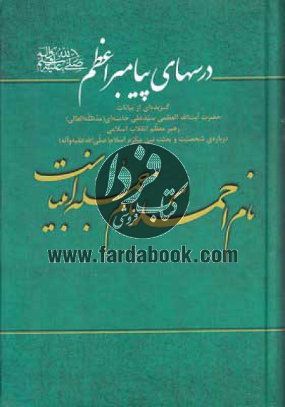 درسهای پیامبر اعظم(ص)- گزیده از بیانات حضرت آیتالله العظمی سیدعلی خامنهای رهبر معظم انقلاب اسلامی