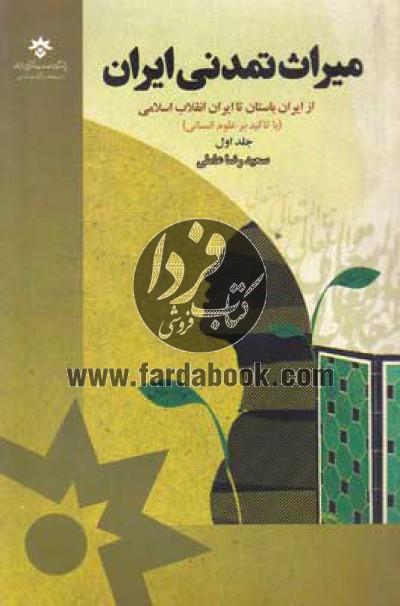 میراث تمدنی ایران 2 جلدی- از ایران باستان تا ایران انقلاب اسلامی، با تاکید بر علوم انسانی