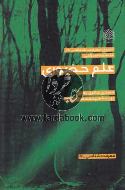 علم حضوری- اصول معرفتشناسی در فلسفه اسلامی