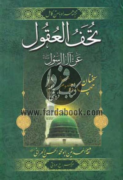 تحف العقول عن آل الرسول- سخنان چهارده معصوم(ع)، ترجمه همراه با متن کامل