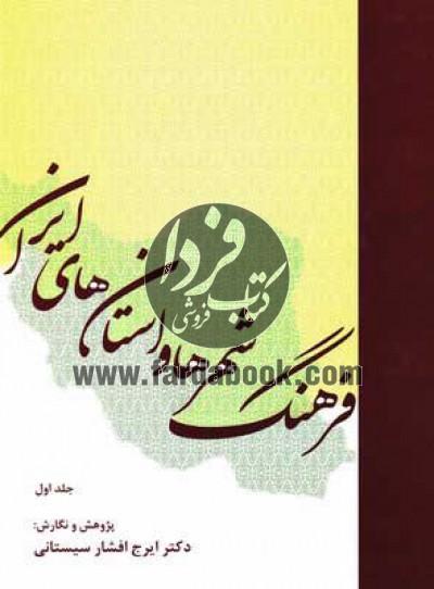 فرهنگ شهرها و استانهای ایران (2جلدی)