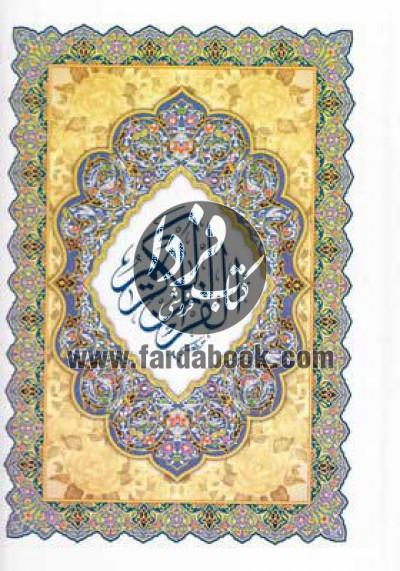 قرآن کریم وزیری ترجمه زیر الهی قمشهای- اجود