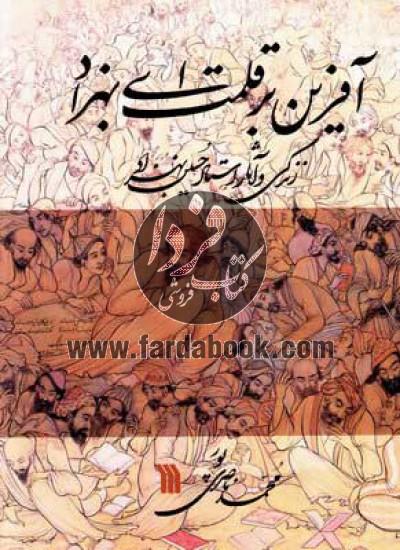 آفرین بر قلمت ای بهزاد - زندگی و آثار استاد حسین بهزاد