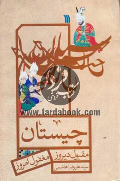 چیستان- مقبول دیروز،مغفول امروز