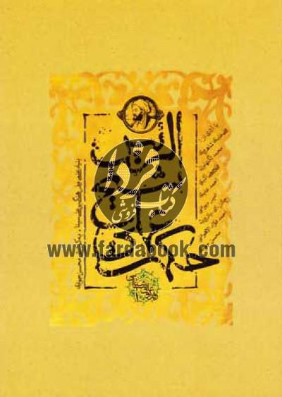 حکمت عملی شیخ الرئیس- دفتر بوعلی شناسی