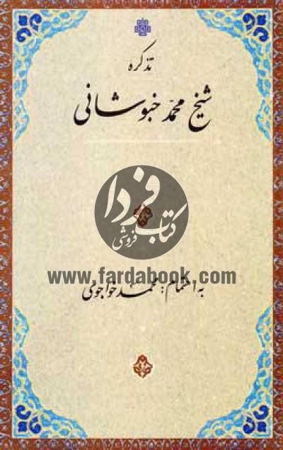تذکره شیخ محمّد خبوشانی