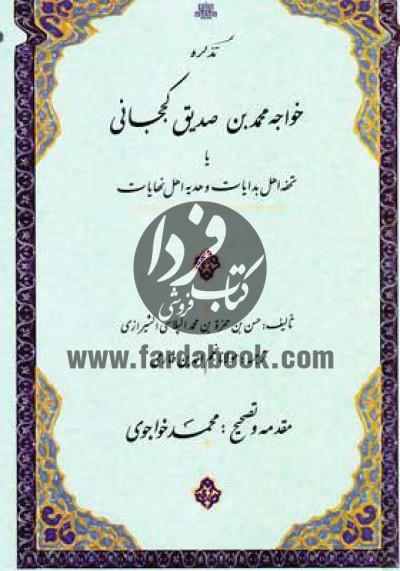 تذکره خواجه محمدبن صدیق کججانی یا تحفه اهل بدایات و هدیه اهل نهایات