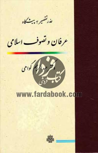 عذر تقصیر به پیشگاه عرفان و تصوف اسلامی