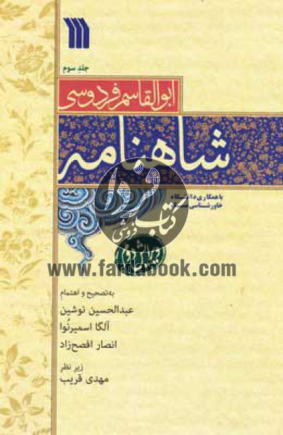 شاهنامه ابوالقاسم فردوسی 9 جلدی/سروش