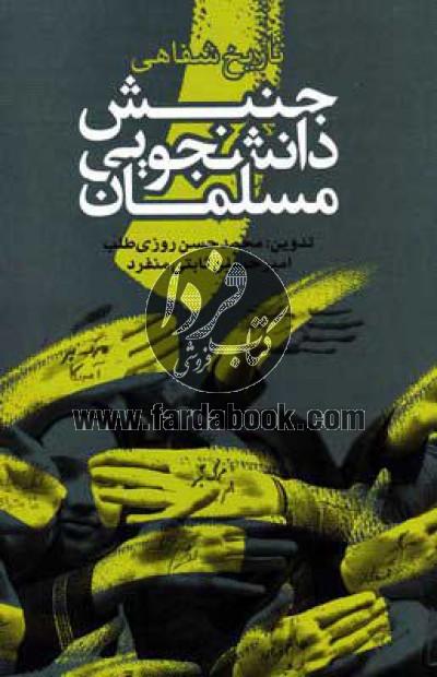 تاریخ شفاهی جنبش دانشجویی مسلمان