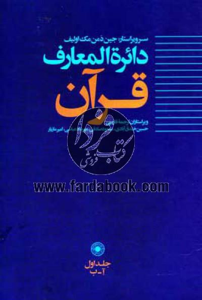 دایره المعارف قرآن ج1- (آ ، ب)