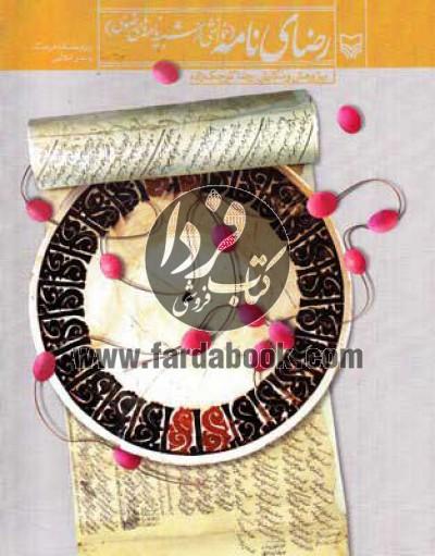رضاینامه- خوانشی از شبیه نامههای رضوی