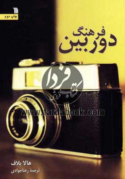 فرهنگ دوربین