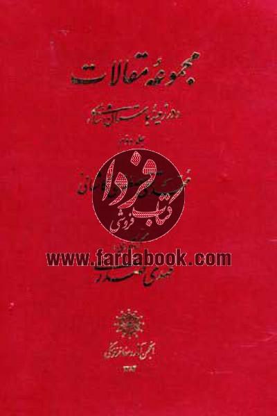 مجموعه مقالات در زمینه باستان شناسی 2جلدی