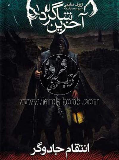رمان نوجوان104- آخرین شاگرد ج3، شب دزد ارواح