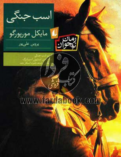 رمان نوجوان ج125- اسب جنگی