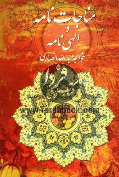 مناجات نامه و الهی نامه خواجه عبدالله انصاری