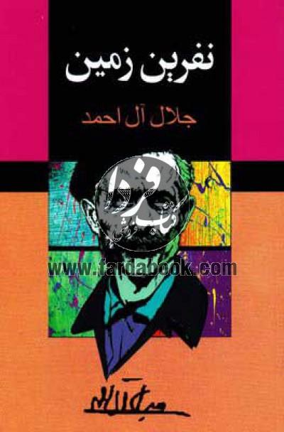 جلال آلاحمد- نفرین زمین/ مجید