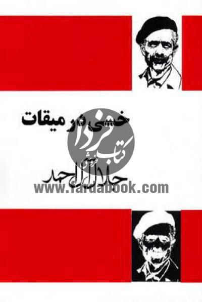 جلال آلاحمد- خسی در میقات/ مجید