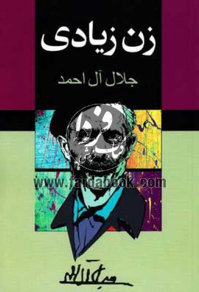 جلال آلاحمد- زن زیادی/ مجید