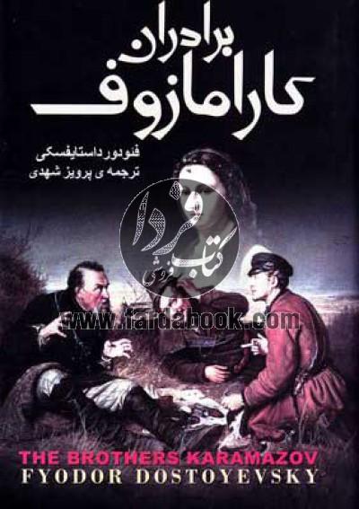 برادران کارامازوف 2جلدی