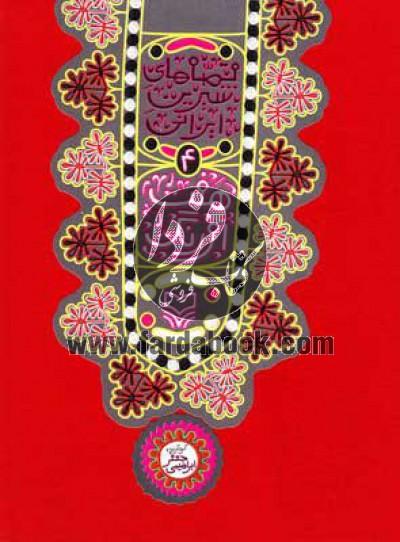 قصههای شیرین ایرانی ج4- هفت اورنگ
