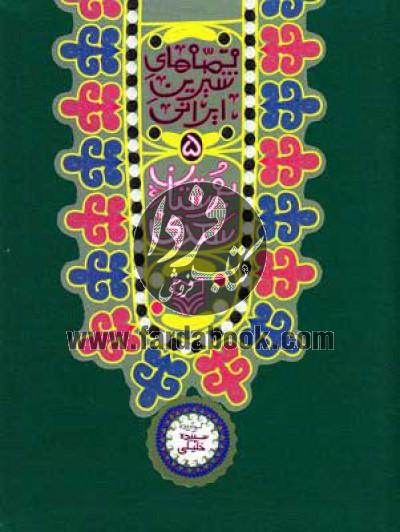 قصههای شیرین ایرانی ج5- بوستان سعدی