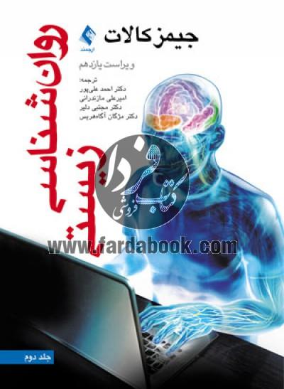 روان شناسی زیستی (جلد دوم)