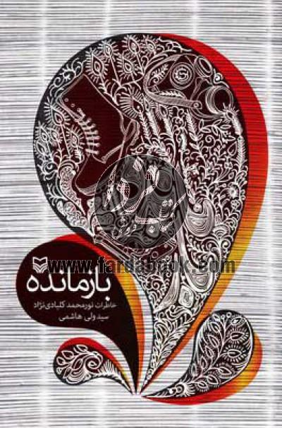 بازمانده- خاطرات نورمحمد کلبادی نژاد