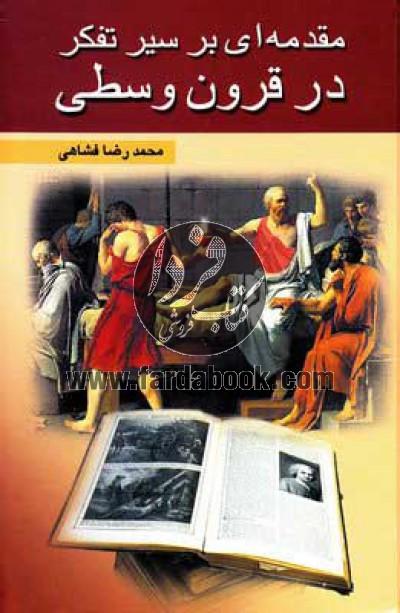 مقدمهای بر سیر تفکر در قرون وسطی