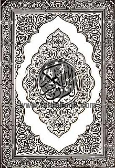 قلم قرآنی رحلی